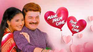 Mane Prem Chhe Tane Kem Chhe ?
