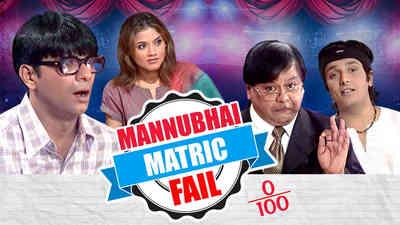 Mannubhai Metric Fail