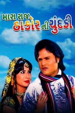 Mara Raj Thakor Ni Chundadi