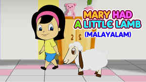 Mary Had A Little Lamb - Pop Rock Style - Malayalam