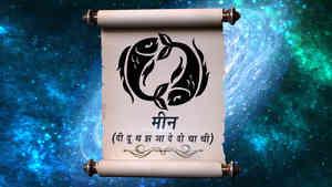 Meen - Jyotish Sutra