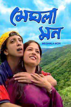 Meghla Mon