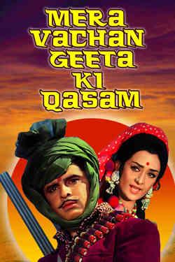 Mera Vachan Geeta Ki Qasam