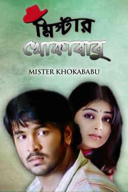 Mister Khoka Babu