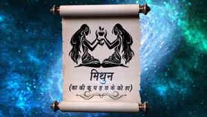 Mithun - Jyotish Sutra