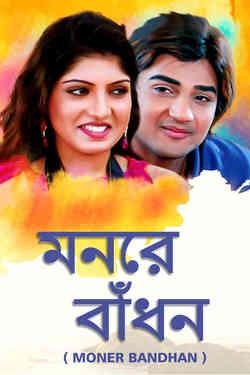 Moner Bandhan
