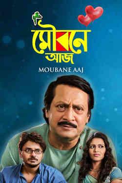 Moubane Aaj