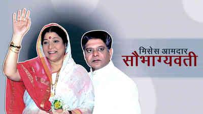 Mrs Amdaar Saubhagyawati