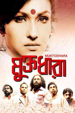 Muktodhara