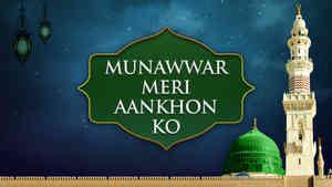 Munawwar Meri Aankhon Ko