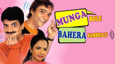 Munga Bole Bahera Sambhale