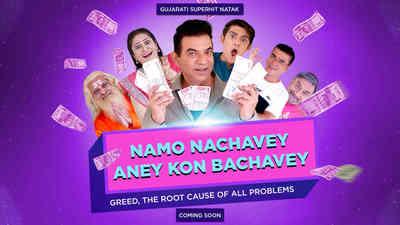Namo Nachave Ene Kon Bachave - Promo