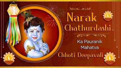 Narak Chathurdashi Ka Pauranik Mahatva - Chhoti Deepavali