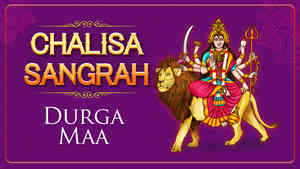 Nav Durga Chalisa by Anuradha Paudwal