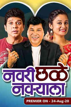 Navari Chhale Navaryala - Promo