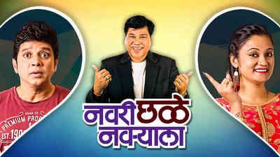 Navari Chhale Navaryala