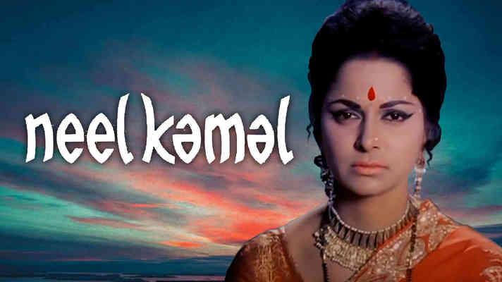 Neel Kamal