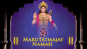 Om Marutatmajay Namah Vr.01 - Female