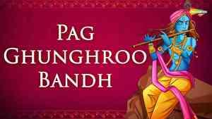 Pag Ghunghroo Bandh