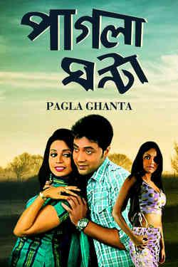 Pagla Ghanta