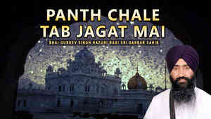 Panth Chale Tab Jagat Mai