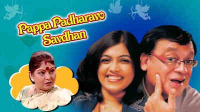 Pappa Padharavo Savdhan
