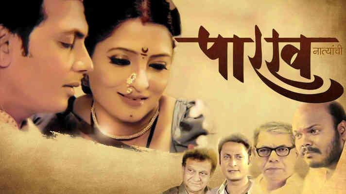 Parakh Natyanchi