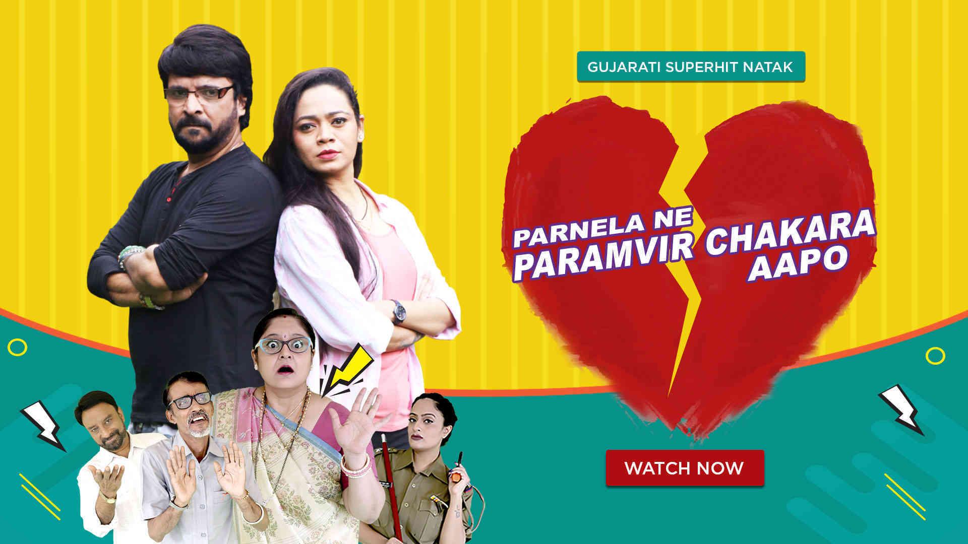 Parnelane Paramvir Chakra Aapo