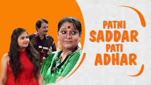 Patni Saddar Toh Pati Addhar