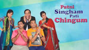 Patni Singham Pati Chingam