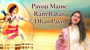 Payoji Maine Ram Ratan Dhan Payo