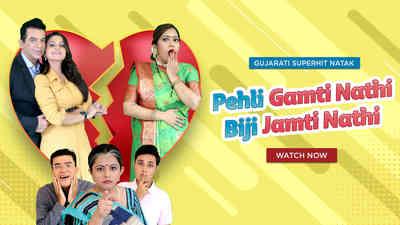 Pehli Gamti Nathi Biji Jamti Nathi