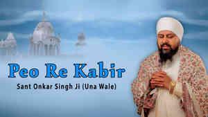 Peo Re Kabir