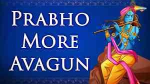 Prabho More Avagun