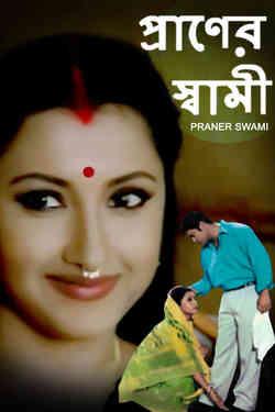 Praner Swami
