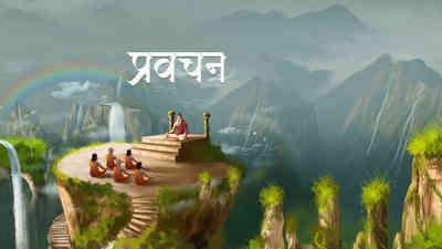 Pravachan