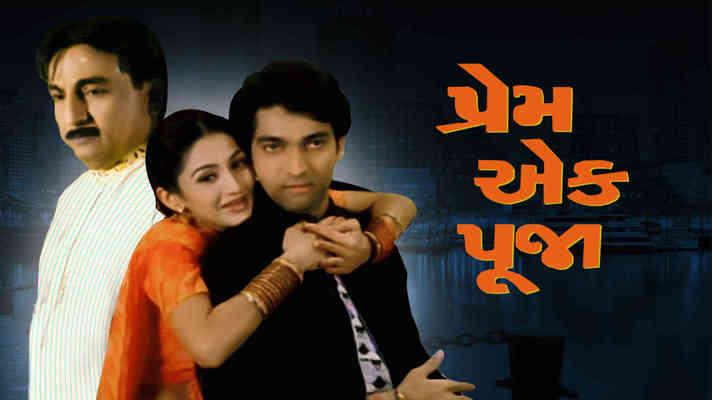 Prem Ek Pooja