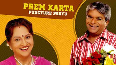 Prem Karta Puncture Padyu