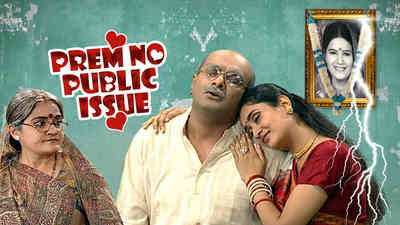 Prem No Public Issue