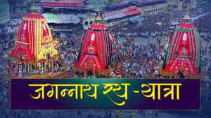 Puri Rath Yatra, Bhubaneswar, Odisha