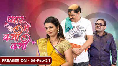 Pyar Mein Kabhi Kabhi - Promo