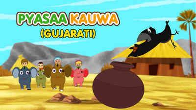 Pyasa Kauwa