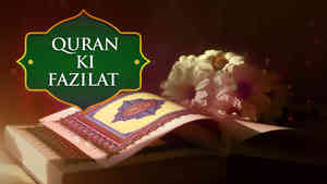 Quran Ki Fazilat