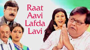 Raat Aavi Lafda Lavi