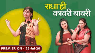 Radha Hi Kavri Bavri - Promo