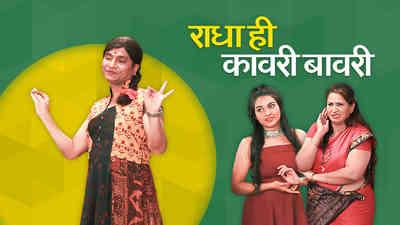 Radha Hi Kavri Bavri