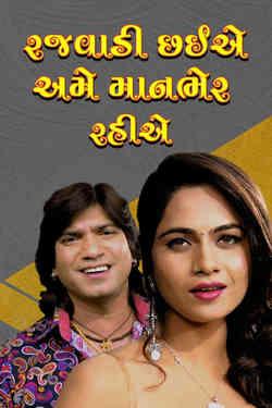 Rajwadi Chhiye Ame Manbhzr Rahiye
