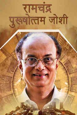 Ramchandra Purshottam Joshi