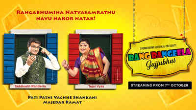 Rang Rangeela Gujjubhai - Promo
