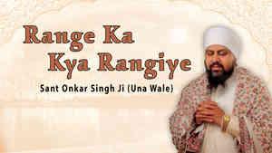 Range Ka Kya Rangiye